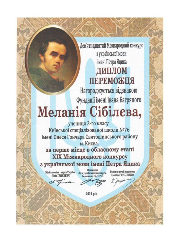 Диплом-конкурсу-Яцика-Сібілєва-М.-724x1024