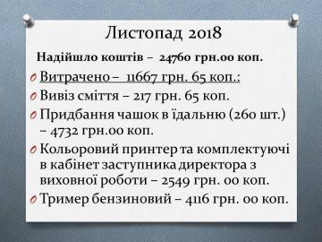 листопад-2018-1